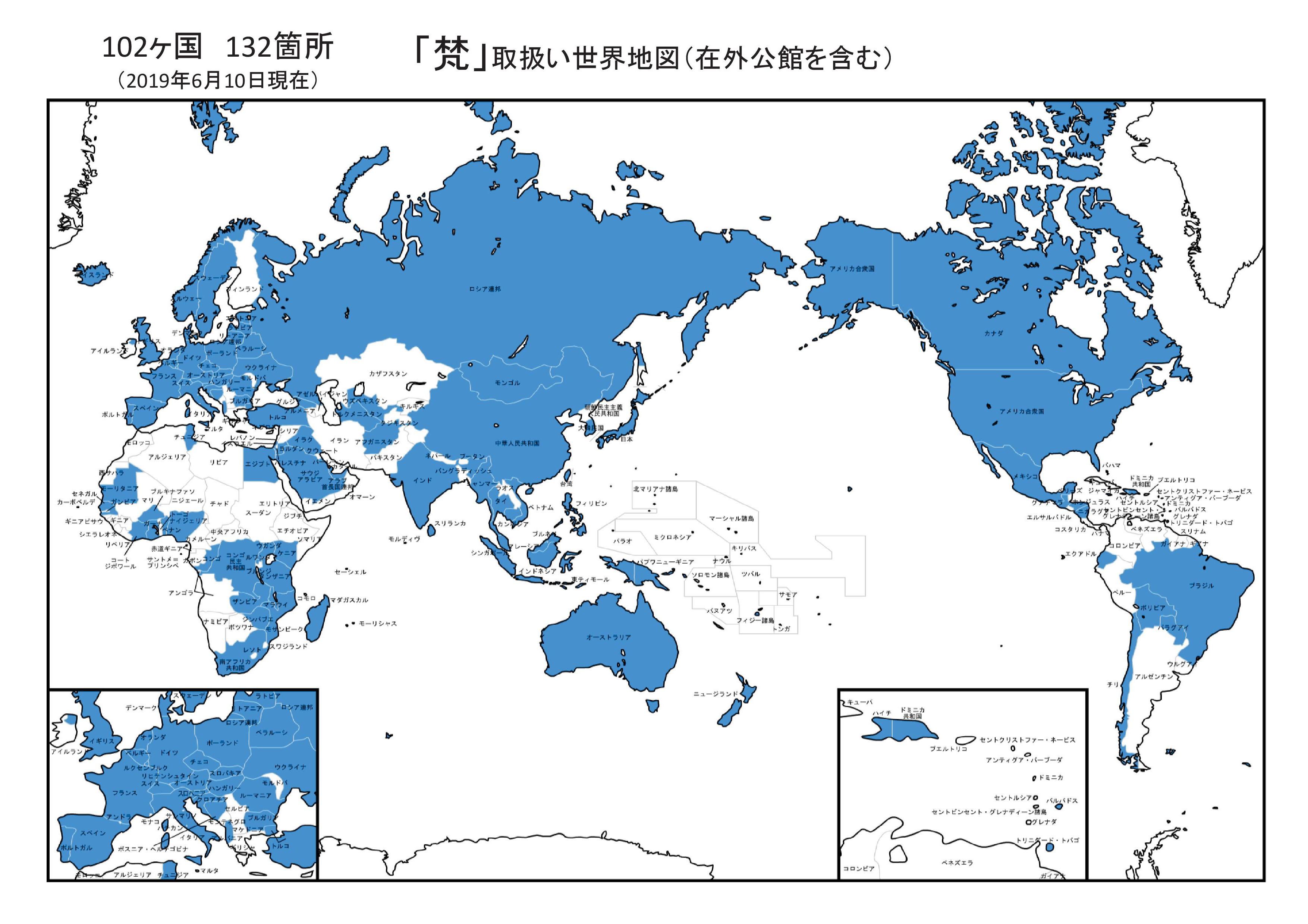 梵」は世界102カ国へ輸出されて...